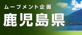 ムーブメント企画 鹿児島県