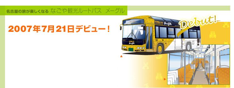 名古屋の旅が楽しくなる なごや観光ルートバス メーグル 2007年7月21日デビュー