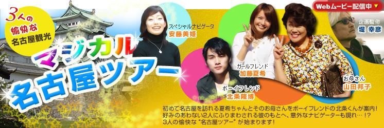 3人の愉快な名古屋観光 マジカル名古屋ツアー