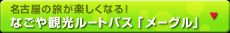 名古屋の旅が楽しくなる!なごや観光ルートバス「メーグル」