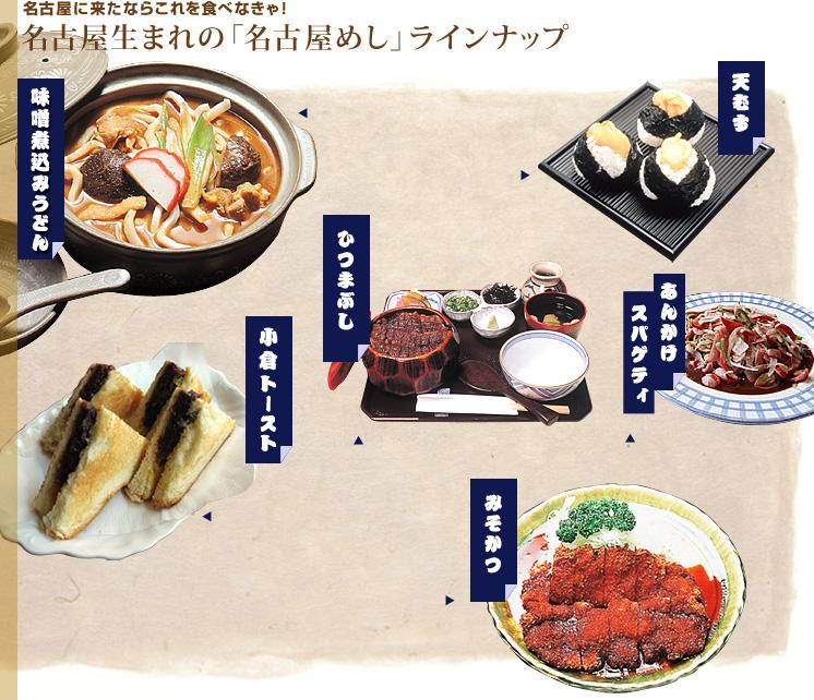 名古屋に来たならこれを食べなきゃ!名古屋生まれの「名古屋めし」ラインナップ