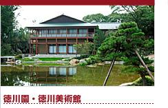 徳川園・徳川美術館