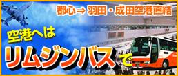 都心~羽田・成田空港直結!空港へはリムジンバスで