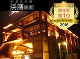 日奈久温泉 浜膳旅館