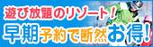 クラブメッド北海道(旧 クラブメッド・サホロ)