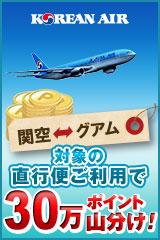 30万ポイント山分け!【大韓航空】関空からグアムへ直行!