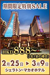 13日間限定SALE★日本人に人気の5つ星ホテルが今だけHKD888~!