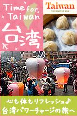台湾人気のおすすめグルメ、買い物、観光をご紹介!
