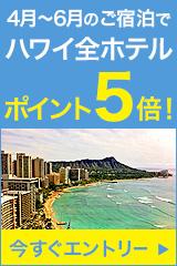 ハワイの全ホテルがポイント5倍!4月~6月の宿泊が対象!