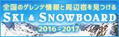 スキー&スノーボード特集