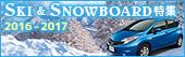 スキー・スノーボード特集