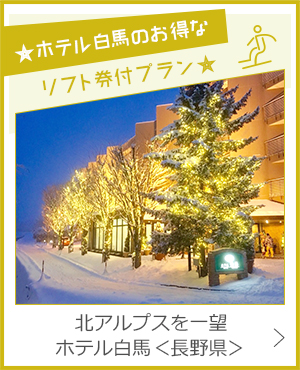北アルプスを一望 ホテル白馬<長野県>