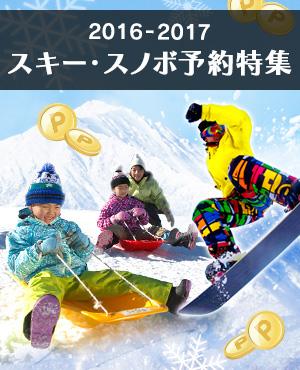 スキー・スノボ宿泊予約