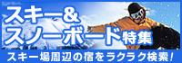 スキー&スノボ特集2014-15