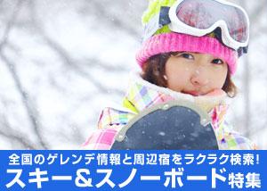 スキー&スノーボード特集2014-15
