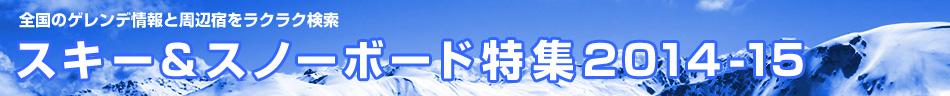 全国のゲレンデ情報と周辺宿をラクラク検索 スキー&スノーボード特集2014-15