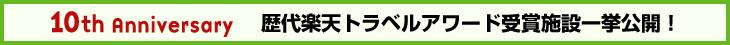 歴代楽天トラベルアワード受賞施設一挙公開!