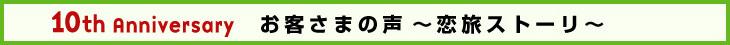 お客さまの声 〜恋旅ストーリ〜