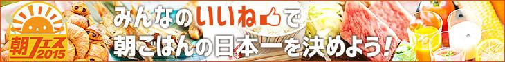 楽天トラベル 朝ごはんフェスティバル2015