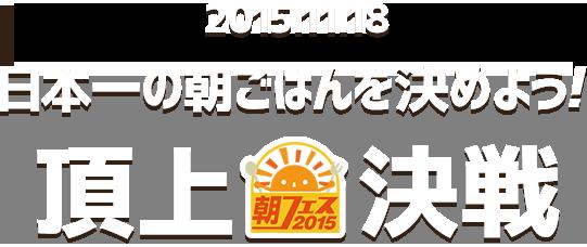 2015.11.18 日本一の朝ごはんを決めよう! 頂上決戦