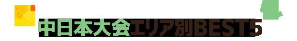 中日本大会エリア別BEST5