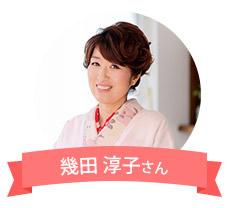 幾田 淳子さん
