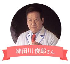 神田川 俊郎さん