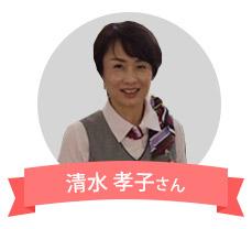 清水 孝子さん