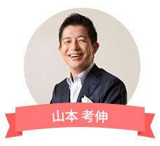 山本 考伸さん