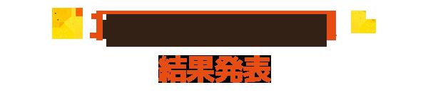 中国・四国大会