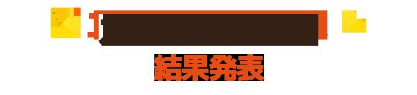 九州・沖縄大会