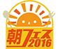 ただいま、朝ごはんフェスティバル(R) 2016に参加中!