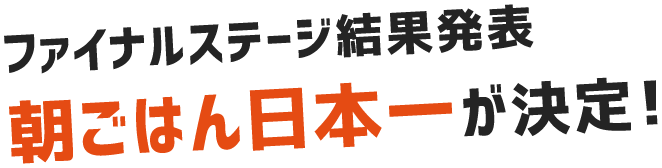 ファイナルステージ結果発表朝ごはん日本一が決定!