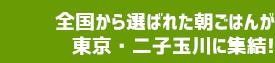 全国から選ばれた朝ごはんが 東京・二子玉川に集結!
