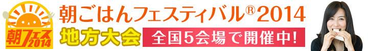 いいねで決めよう日本一!朝ごはんフエスティバル2014!投票期間4月7日(月)~4月20日(日)