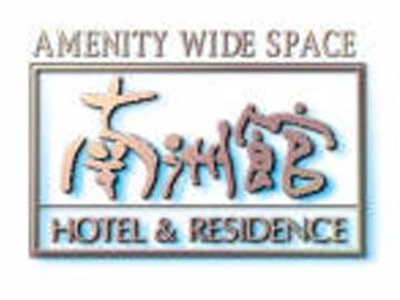 HOTEL&RESIDENCE 南洲館