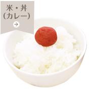 米・丼(カレー)