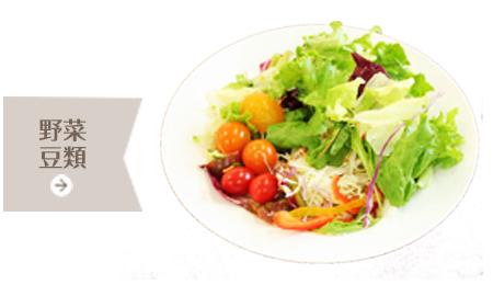 野菜・豆類