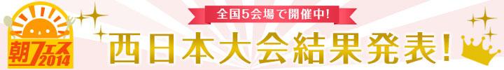 西日本大会結果発表