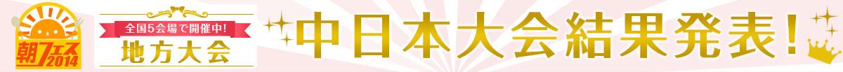 中日本大会結果発表