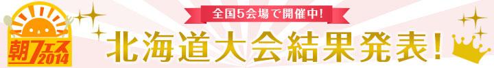 北海道大会結果発表