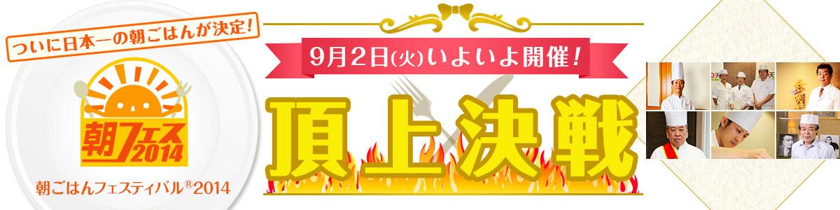 いいねで決めよう日本一!朝ごはんフエスティバル2014!STAGE1WEB投票結果発表