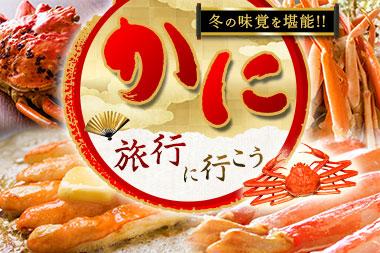 絶品蟹料理を堪能!カニ特集!