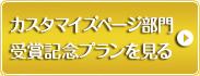 カスタマイズページ部門!受賞記念プランを見る