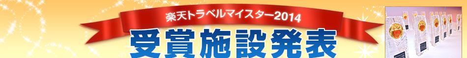 楽天トラベルマイスター2014!受賞施設発表
