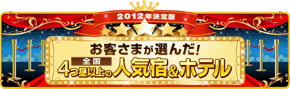 2012年決定版!お客さまが選んだ人気宿&ホテル