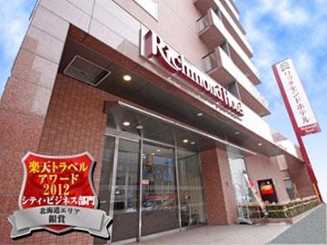 リッチモンドホテル札幌大通