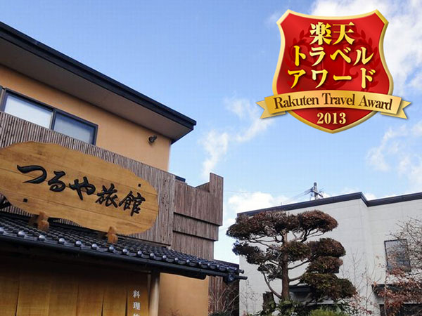 料理旅館つるや<熊本県>
