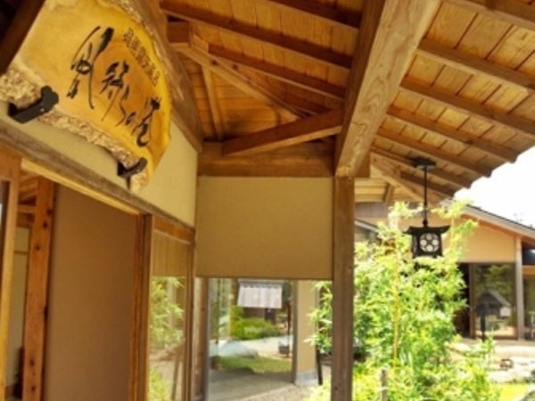天然温泉 風待ちの湯 福寿荘