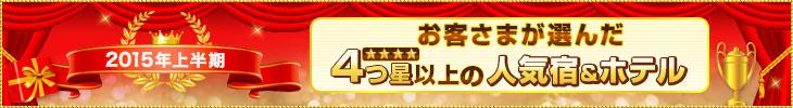 http://img.travel.rakuten.co.jp/special/popular/201508/bnr/730_100.jpg
